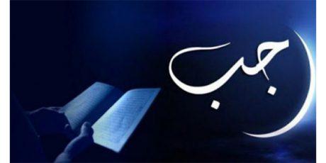 Rajab, Bulan Ultah Shalat dan Ada Beberapa Peristiwa Bersejarah Lainnya
